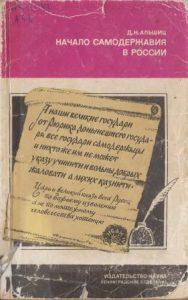 Альшиц Д.Н. - Начало самодержавия в России. Государство Ивана Грозного