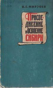 Мирзоев В.Г. - Присоединение и освоение Сибири в исторической литературе XVII века
