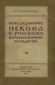 Масленникова Н.Н. - Присоединение Пскова к Русскому централизованному государству
