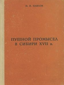Павлов П.Н. - Пушной промысел в Сибири в XVII в.