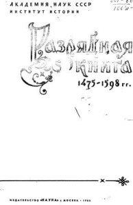 Буганов В.И. (ред.) - Разрядная книга 1475-1598 гг