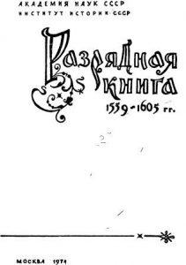 Буганов В.И. (отв. ред.) - Разрядная книга 1559-1605 гг