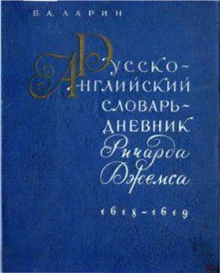 Ларин Б.А. - Русско-английский словарь-дневник Ричарда Джемса