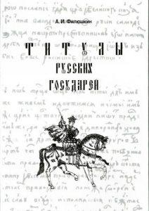 Филюшкин А. И. - Титулы русских государей