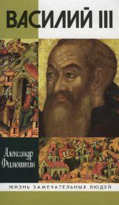 Филюшкин А.И. - Жизнь замечательных людей - Василий III