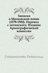 Гейденштейн Р. Записки о Московской войне (1578-1582)