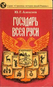 Алексеев Ю. – Государь всея Руси