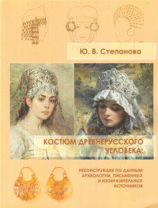 Степанова Ю. В. – Костюм древнерусского человека (X-XVII вв.)