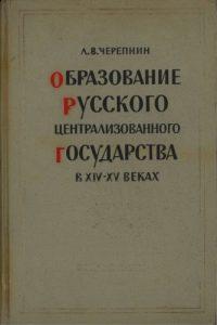 Черепнин Л.В. - Образование Русского централизованного государства в XIV–XV веках