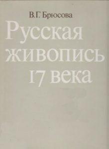 Брюсова В. Г. – Русская живопись XVII века
