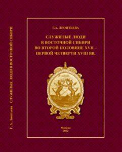 Леонтьева Г. А. – Служилые люди в восточной Сибири во второй половине 17 – первой четверти 18 вв.