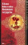 В.А.Волков - Войны и войска Московского государства (конец XV– первая половина XVII в.)