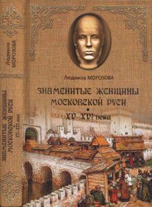 Морозова Л.Е. - Знаменитые женщины Московской Руси. XV - XVI века