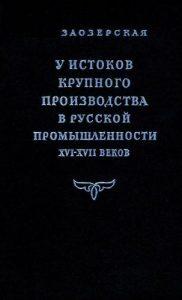 Заозерская Е.И. - У истоков крупного производства в русской промышленности XVI-XVII веков