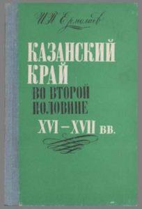 Ермолаев И.П. - Казанский край во второй половине XVI- XVII веков