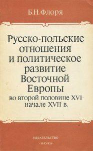 Флоря Б. Н. - Русско-польские отношения и политическое развития Восточной Европы во второй половине XVI - начале XVII вв.