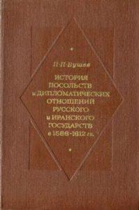 Бушев П.П. - История посольств и дипломатических отношений Русского и Иранского государств в 1586-1612 гг