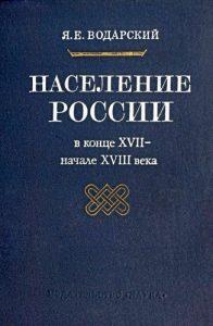 Водарский Я.Е. - Население России в конце XVII - начале XVIII века