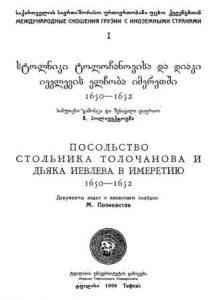 Полиевктов М.А. (ред.) - Посольство стольника Толочанова и дьяка Иевлева в Имеретию, 1650 - 1652