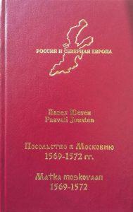 Юстен П. - Посольство в Московию. 1569-1572 гг