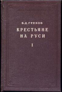 Греков Б.Д. - Крестьяне на Руси с древнейших времен до XVII века