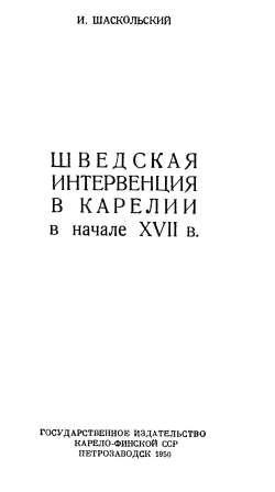 Шаскольский И.П. - Шведская интервенция в Карелии в начале XVII в