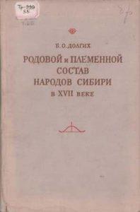 Долгих Б.О. - Родовой и племенной состав народов Сибири в XVII веке