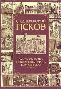 Аракчеев В.А. - Средневековый Псков. Власть, общество, повседневная жизнь в XV-XVII веках