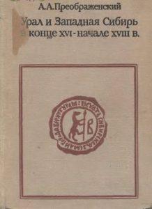 Преображенский А.А. - Урал и Западная Сибирь в конце XVI - начале XVIII века