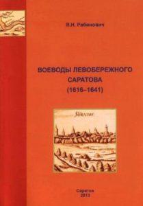 Рабинович Я.Н. - Воеводы левобережного Саратова (1616-1641)