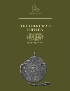 Моисеев М.В. - Посольская книга по связям Московского государства с Крымом. 1567 – 1572 гг